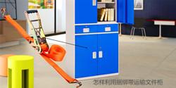 文件柜栓紧器的选择标准及使用注意事项