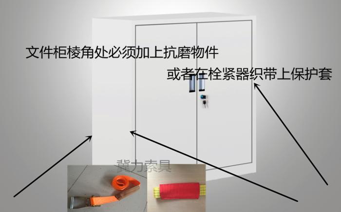 文件柜栓紧器