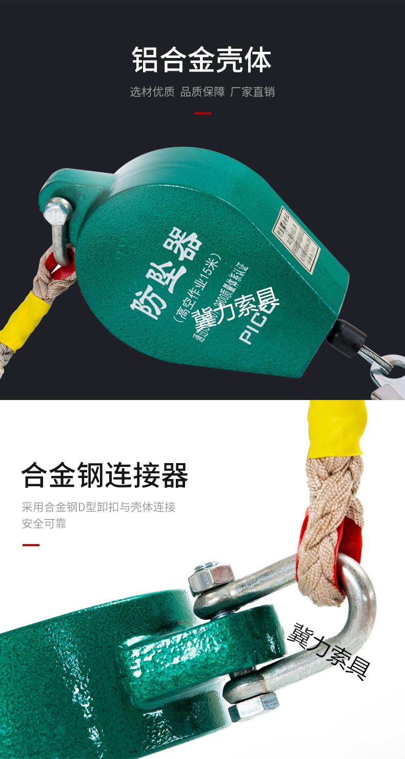 防坠器使用方法
